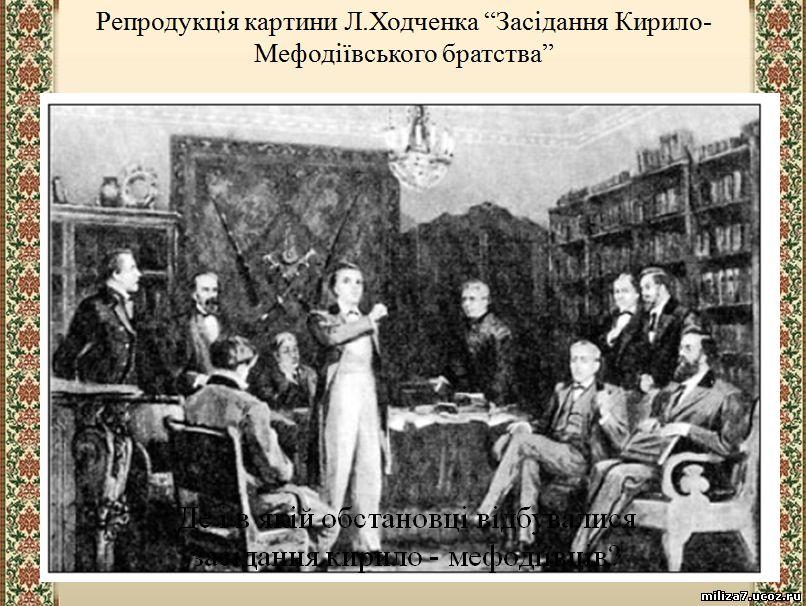 Тарас шевченко член кирило мефодвського братства